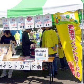 神栖ポイントカード会イベント01
