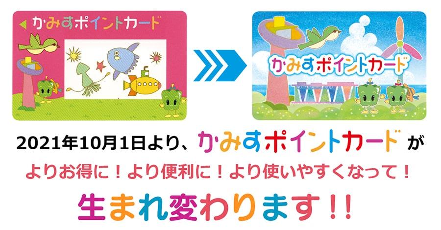 2021年10月1日より、かみすポイントカードがよりお得に!より便利に!より使いやすくなって!生まれ変わります!!